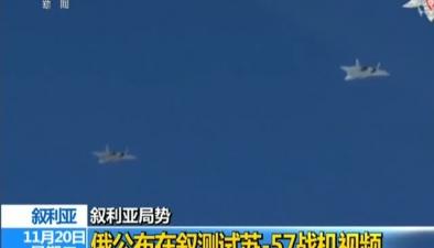 俄公布在敘測試蘇-57戰機視頻