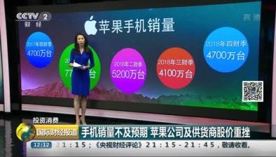 手機銷量不及預期 蘋果公司及供貨商股價重挫