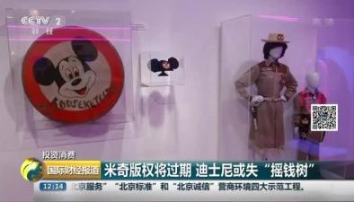 """米奇版權將過期 迪士尼或失""""搖錢樹"""""""