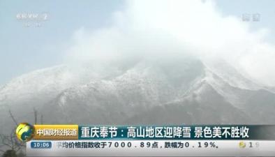 重慶奉節:高山地區迎降雪 景色美不勝收
