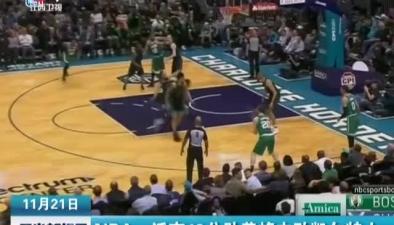 NBA:沃克43分助黃蜂擊敗凱爾特人