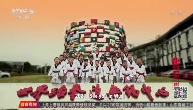 無錫獲2021年世界跆拳道錦標賽舉辦權