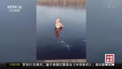 俄女子跳水求瀟灑 身砸冰面腳骨折