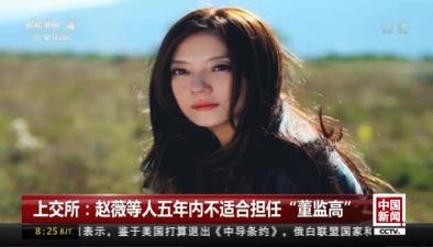 """上交所:趙薇等人五年內不適合擔任""""董監高"""""""