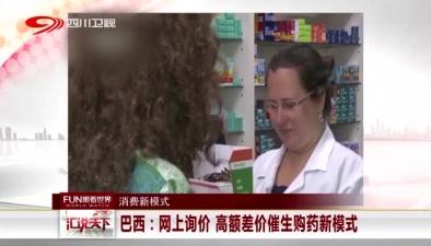 巴西:網上詢價 高額差價催生購藥新模式