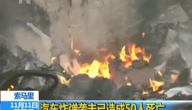 索馬裏:汽車炸彈襲擊已造成50人死亡