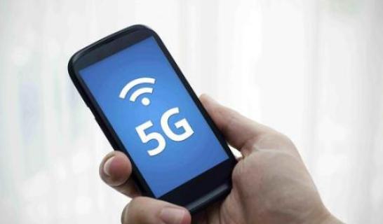 5G牌照最快年底發放 明年將推出5G智能手機