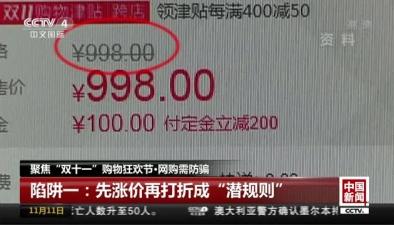 """""""雙十一""""購物需謹慎:先漲價再打折成""""潛規則"""""""