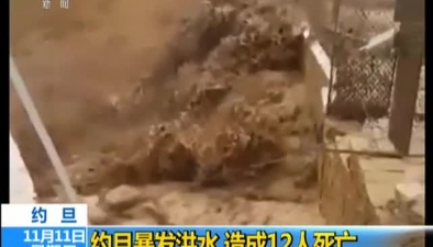 約旦暴發洪水 造成12人死亡