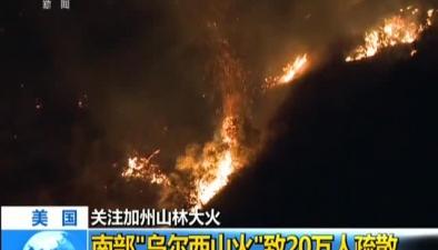 """加州山林大火:南部""""烏爾西山火""""致20萬人疏散"""