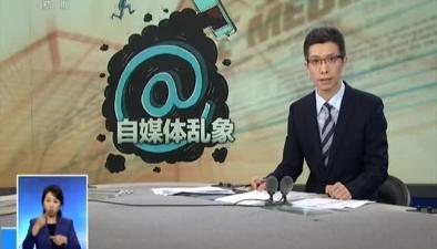 自媒體亂象:中央網信辦嚴懲嚴管 專項整治