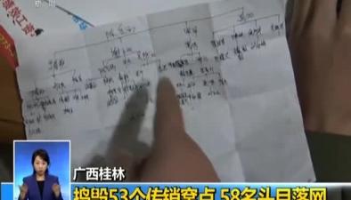 廣西桂林:搗毀53個傳銷窩點 58名頭目落網