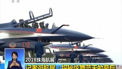 2018珠海航展:記者逛航展探秘炫舞藍天的幕後