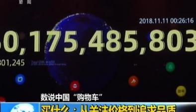"""數説中國""""購物車"""""""