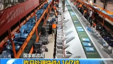 國家郵政局:昨日處理快件4.16億件