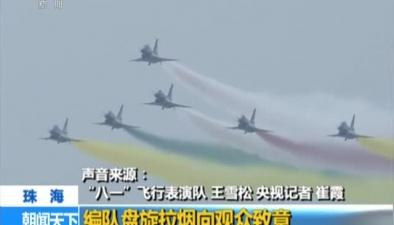 """2018珠海航展閉幕:""""八一""""飛行表演隊空中炫舞"""