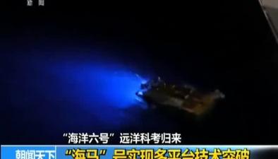 """""""海洋六號""""遠洋科考歸來:""""海馬""""號實現多平臺技術突破"""