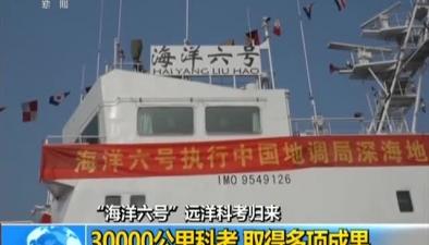 """""""海洋六號""""遠洋科考歸來:30000公裏科考 取得多項成果"""