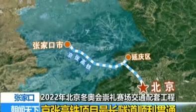 張家口:2022年北京冬奧會崇禮賽場交通配套工程 京張高鐵項目最長隧道順利貫通