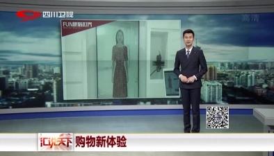 購物新體驗:日本新科技量體裁衣 網上時裝定制更合身