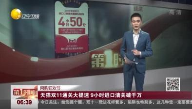 網購狂歡節:天貓雙11通關大提速 9小時進口清關破千萬