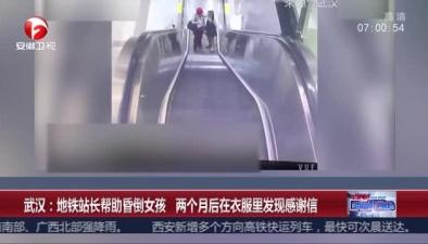 武漢:地鐵站長幫助昏倒女孩 兩個月後在衣服裏發現感謝信