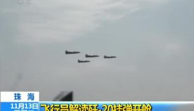 珠海:飛行員解讀殲-20挂彈開艙
