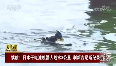 續航!日本幹電池機器人劃水3公裏 刷新吉尼斯紀錄
