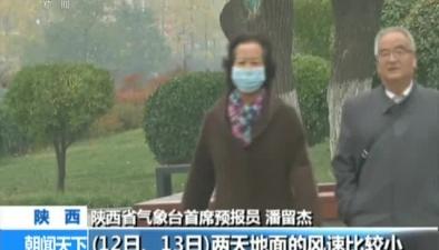 陜西:多地大霧 明起將迎雨雪降溫