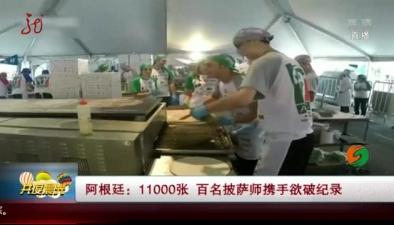 阿根廷:11000張 百名披薩師攜手欲破紀錄