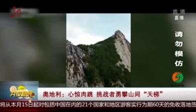 """奧地利:心驚肉跳 挑戰者勇攀山間""""天梯"""""""