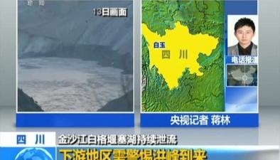 四川:金沙江白格堰塞湖持續泄流 下遊地區需警惕洪峰到來