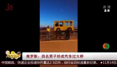 俄羅斯:四名男子扮成汽車過大橋