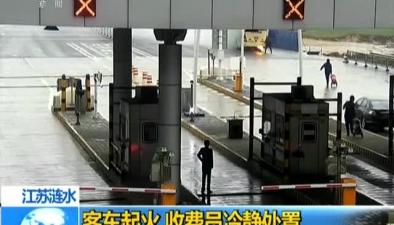 江蘇漣水:客車起火 收費員冷靜處置