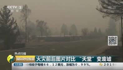 美國加州山火持續 已致59人死亡