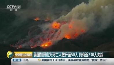 美國加州山火死亡人數升至50人 仍有近230人失蹤