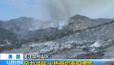 關注加州山火:風力減弱 火勢受控面積增加