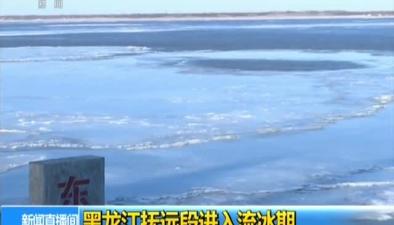 黑龍江撫遠段進入流冰期