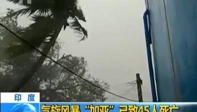 """印度:氣旋風暴""""加亞""""已致45人死亡"""