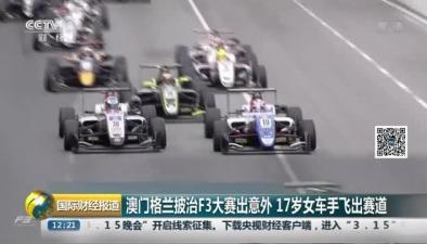 澳門格蘭披治F3大賽出意外 17歲女車手飛出賽道