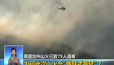 美國加州山火已致79人遇難:山火直接起火原因仍在調查
