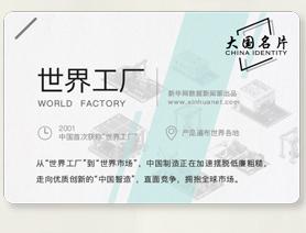 40年·大國名片係列(一):世界工廠