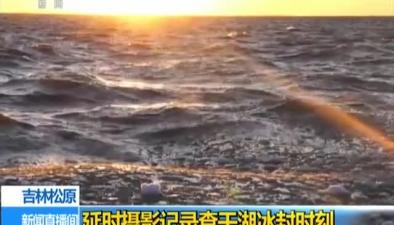 吉林松原:延時攝影記錄查幹湖冰封時刻