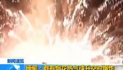 緬甸:載有煙花熱氣球升空時爆炸