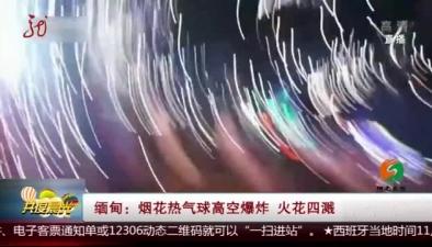 緬甸:煙花熱氣球高空爆炸