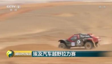 埃及汽車越野拉力賽