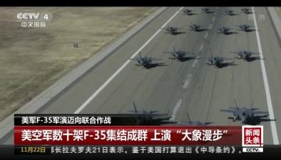 美軍F-35軍演邁向聯合作戰
