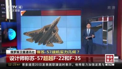 俄蘇-57戰機實力幾何?