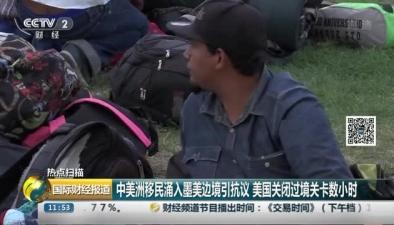中美洲移民涌入墨美邊境引抗議 美國關閉過境關卡數小時