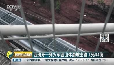 西班牙一列火車因山體滑坡出軌 1死44傷